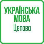 Українська мова 1кл (Цепова) НУШ