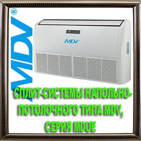 Сплит-системы напольно-потолочного типа MDV, серия MDUE