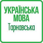 Українська мова 1кл (Тарнавська) НУШ