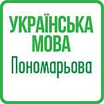 Українська мова 1кл (Пономарьова) НУШ