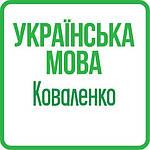 Українська мова 1кл (Коваленко) НУШ