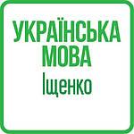 Українська мова 1кл (Іщенко) НУШ