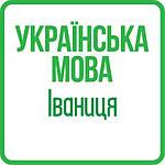 Українська мова 1кл (Іваниця) НУШ