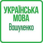 Українська мова 1кл (Вашуленко) НУШ
