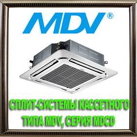 Сплит-системы кассетного типа MDV, полноразмерные, серия MDCD
