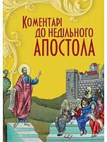Коментарі до недільного Апостола. Барщевський Тарас