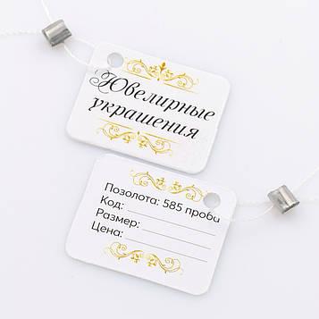 Комплект: Бирка на Русском языке 585 проба (2.5см х 2см), нитка, пломба. Упаковка 50 штук