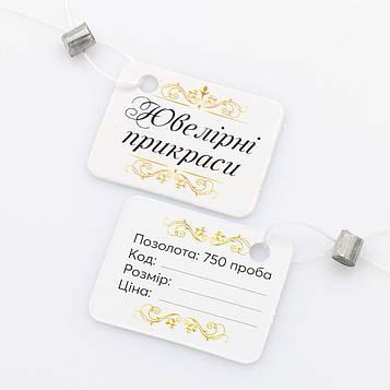 Комплект: Бирка на Украинском языке 750 проба (2.5см х 2см), нитка, пломба. Упаковка 50 штук