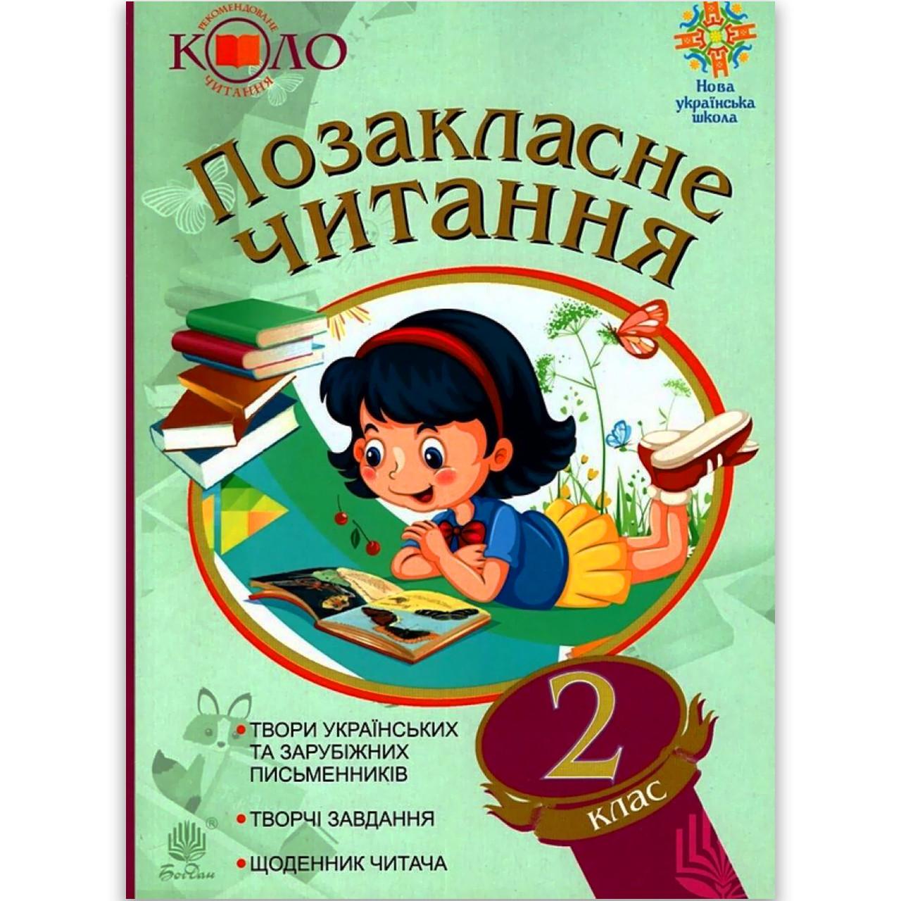 Рекомендоване коло читання Позакласне читання 2 клас Авт: Будна Н. Вид: Богдан