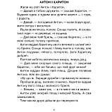 Рекомендоване коло читання Позакласне читання 2 клас Авт: Будна Н. Вид: Богдан, фото 5