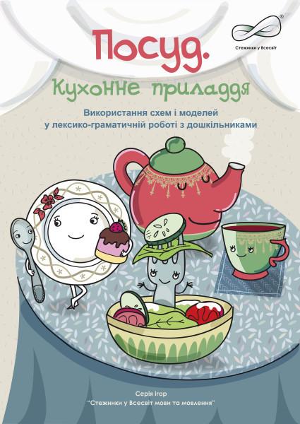 """""""Посуд"""" (Використання схем і моделей у лексико-граматичній роботі з дошкільниками): альбом.9789667445157"""
