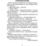 Рекомендоване коло читання Позакласне читання 2 клас Авт: Будна Н. Вид: Богдан, фото 7
