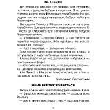 Рекомендоване коло читання Позакласне читання 2 клас Авт: Будна Н. Вид: Богдан, фото 8