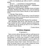 Рекомендоване коло читання Позакласне читання 2 клас Авт: Будна Н. Вид: Богдан, фото 9