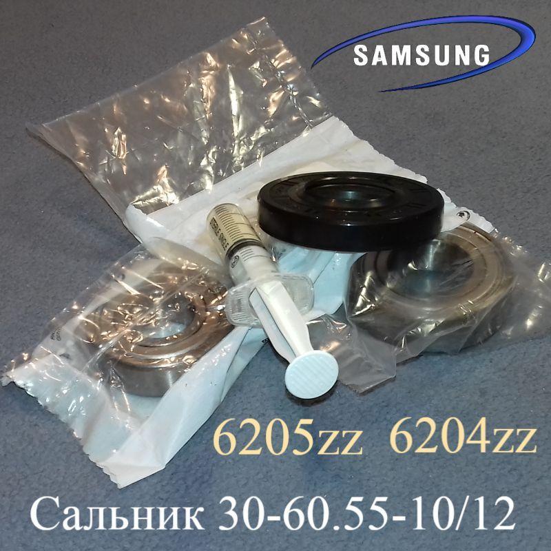 Комплект подшипников с сальником (6204-2z / 6205-2z / 30*60.55*10/12) для стиральной машины Samsung