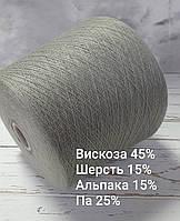 Пряжа  Вискоза 45% Шерсть 15% Альпака 15% Па 25%  Casa del filato