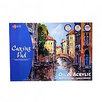 Холст хлопковый в альбоме для эскизов А4 Santi масляными и акриловыми красками 280 г/м2,10 листов 742550