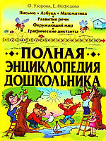 Полная энциклопедия дошкольника.