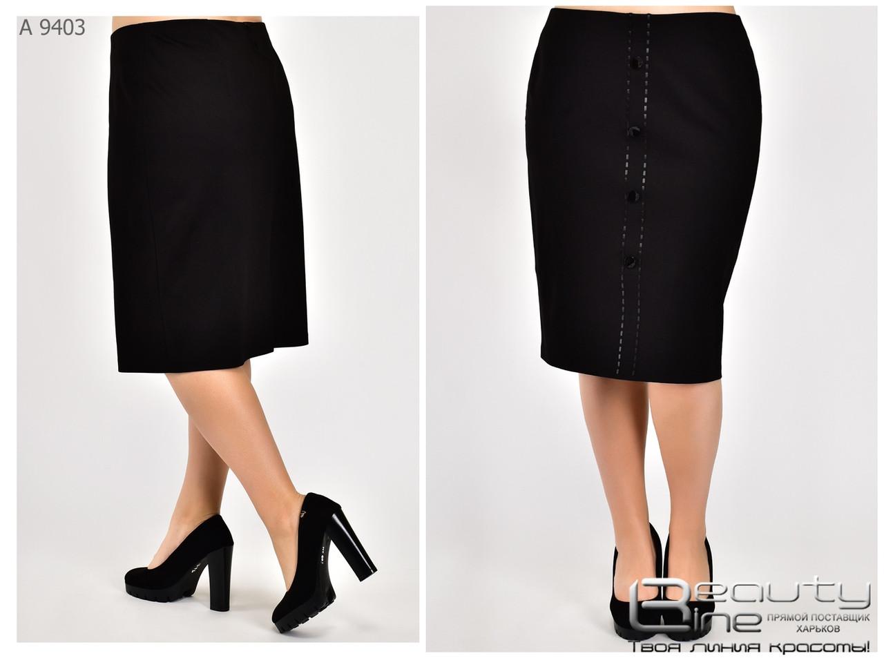 Элегантная женская юбка в деловом стиле  батал с 46 по 64 размер