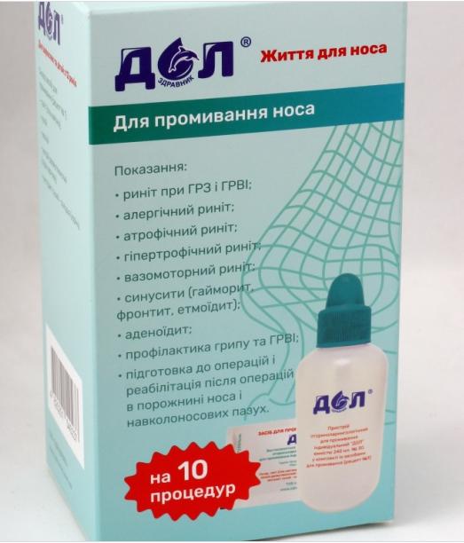 Долфін -устройство для промывания носа для взрослых (ДОЛ с средством на 10 процедур)