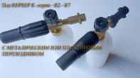 Пенопистолет,пенная насадка для Karcher k2 k5, k7 пенник,пінник Керхер
