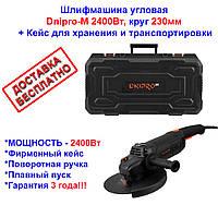 УШМ (болгарка) Дніпро-М GL-240, круг 230 мм, поворотная ручка, мощность 2400Вт, плавный пуск, кейс!