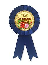 """Медаль сувенирная """" Почетный кум """""""