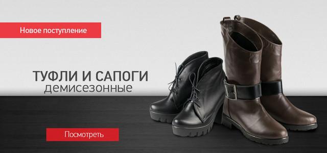 продажа демисезонной обуви для женщин оптом недорого