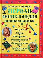 Первая энциклопедия дошкольника.978-5-17-056024-0