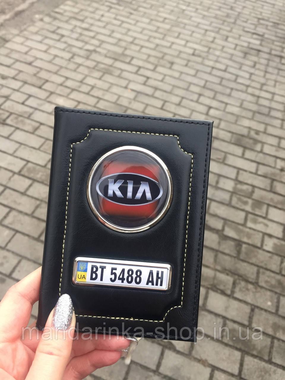 Обкладинка для автодокументів Kia