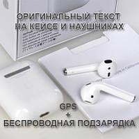 Беспроводные Наушники Apple AirPods 2 Wireless Charging безпровідні навушники Аирпод 2 Поколение