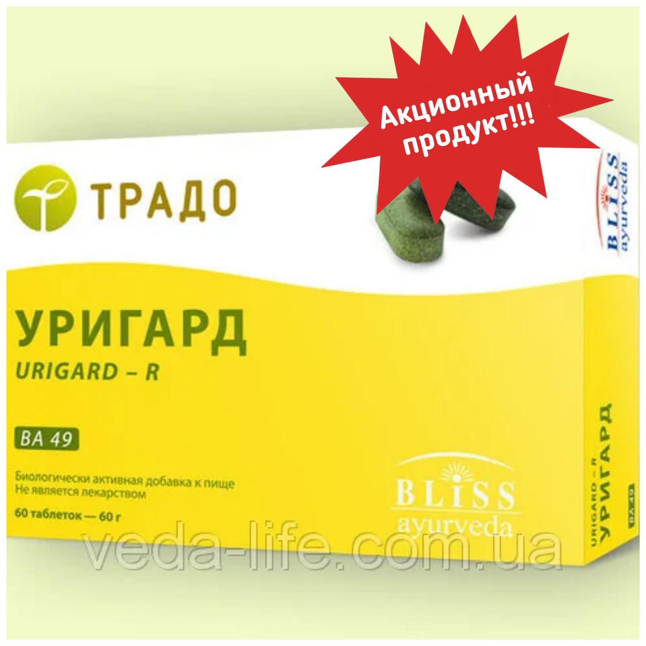 Уригард. 60 табл. Лечение мочекаменной болезни. Укрепление почек. Акционный продукт