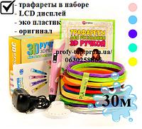 3D Ручка для детей в Украине + трафареты + 30 м кабеля Pen 2 с LCD дисплеем