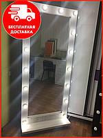 Гримерное напольное зеркало на подставке Белое структурное
