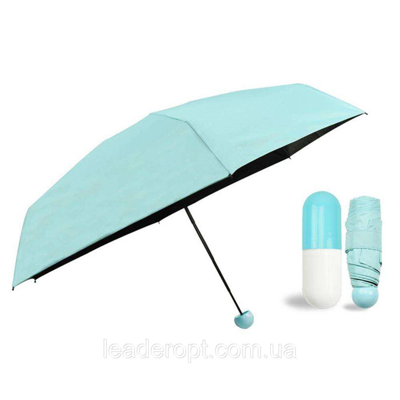 Міні - парасольку кишеньковий в чохлі капсула компактний зручний маленький блакитного кольору ОПТ