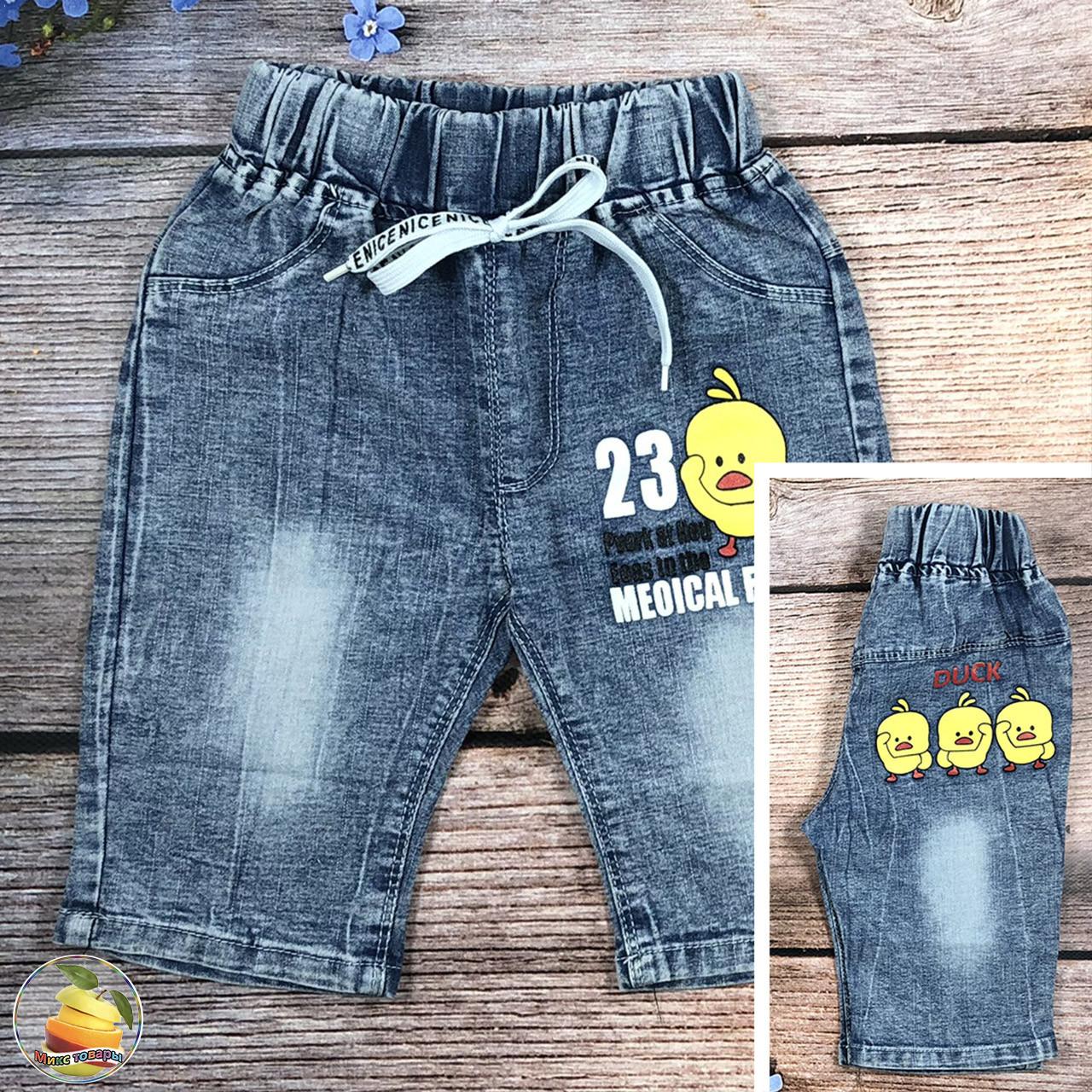 """Джинсовые шорты """"Утёнок"""" для мальчика Размеры: 3,4,5,6,7 лет (20226)"""