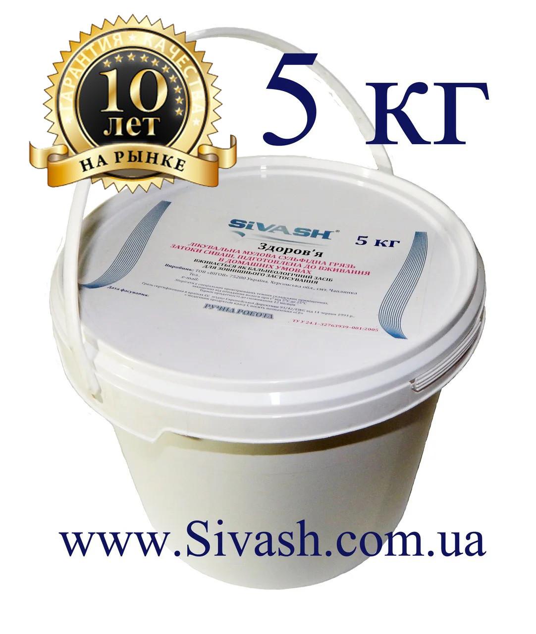 Грязь лечебная озера Сиваш 5 кг Целебная грязь имеет сертификат качества