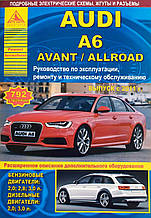 AUDI A6 AVANT / ALLROAD Модели с 2011 г. Руководство по эксплуатации, техническому обслуживанию и ремонту