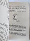 Конструкция мозга Происхождение адаптивного поведения У.Росс Эшби 1962 год, фото 4