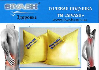 Солевая подушка ТМ Сиваш -  соль озера Сиваш
