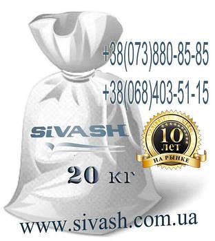 Натуральная соль озера Сивашс бета-каротином 20 кг (белая)