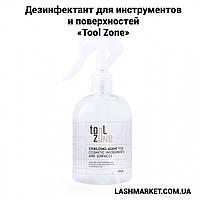 """Дезинфектор для рук, инструментов и поверхностей """"Tool Zone"""", 275 мл"""