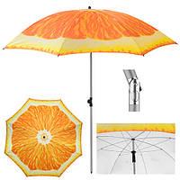 "Зонт пляжный ""Апельсин"" d2м наклон MH-3371-5"