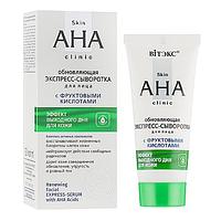 Экспресс-сыворотка для лица обновляющая с фруктовыми кислотами Витэкс Skin AHA Clinic Renewing Facial 30 мл
