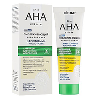 Крем для лица омолаживающий с фруктовыми кислотами Витэкс Skin AHA Clinic Rejuvenating Day-Night 50 мл