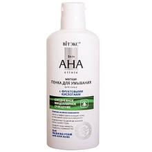 М'яка пінка для вмивання обличчя з фруктовими кислотами Витэкс Skin AHA Clinic 150 мл
