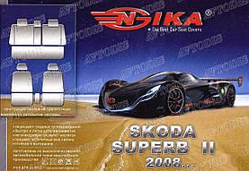 Авточехлы Skoda Superb II 2008-2015 Nika