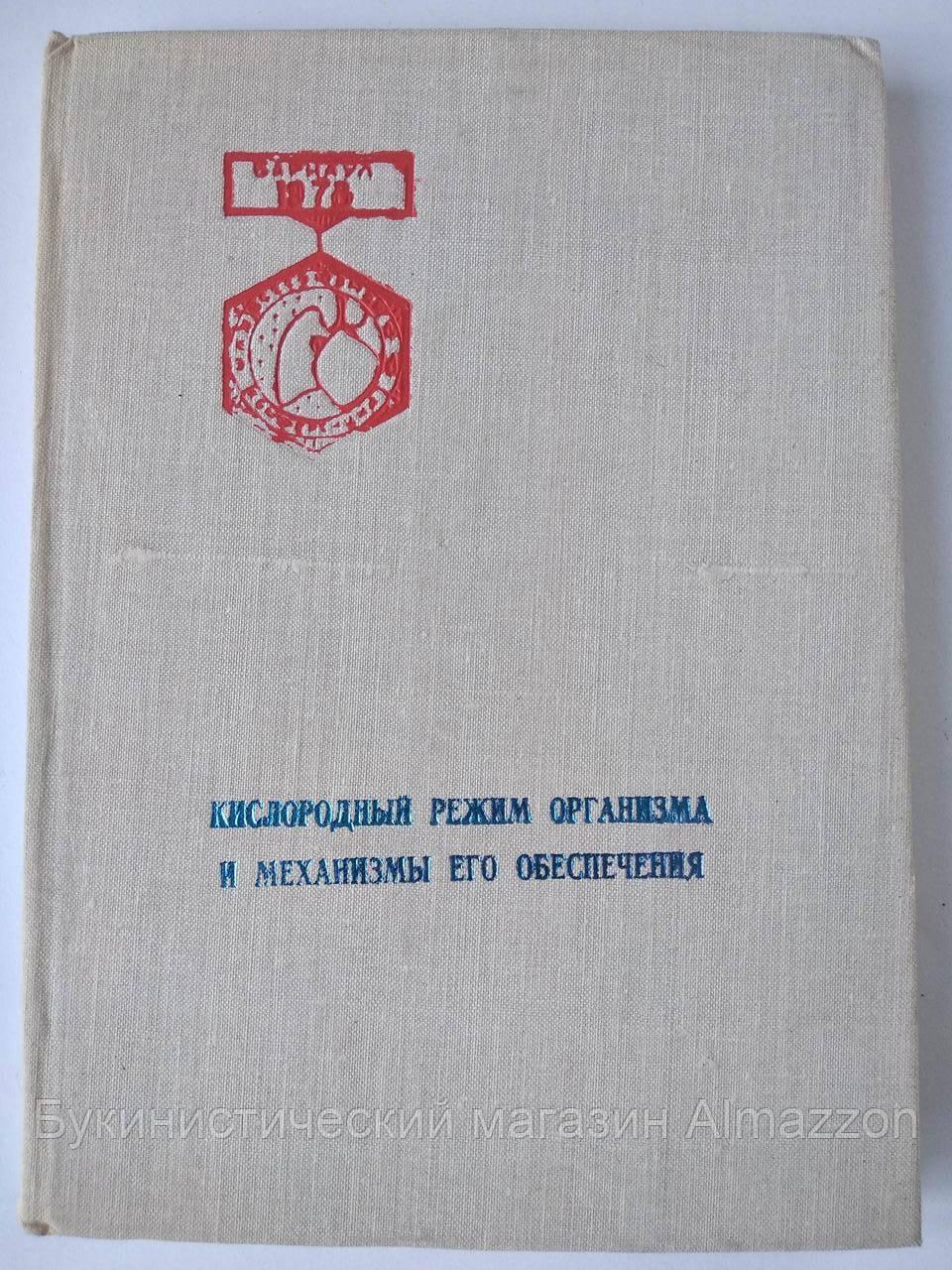 Кислородный режим организма и механизмы его обеспечения Тезисы докладов Конференция 1978 год