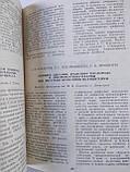 Кислородный режим организма и механизмы его обеспечения Тезисы докладов Конференция 1978 год, фото 4