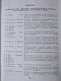 Кислородный режим организма и механизмы его обеспечения Тезисы докладов Конференция 1978 год, фото 6